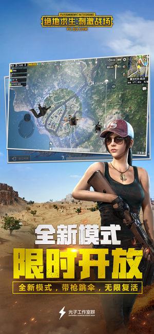 绝地求生大逃生国服汉化中文版图2: