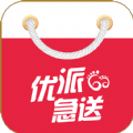 优派急送官方版app下载 v1.0