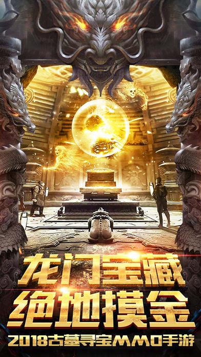 龙门宝藏官网安卓最新版下载图4: