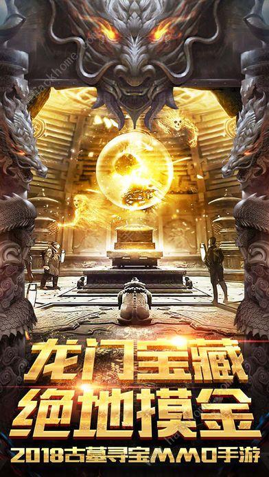 龙门宝藏官网安卓最新版下载图片1