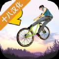 极限挑战自行车2无限金币内购破解版V1.2