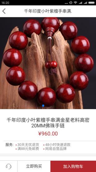 风磨商城官方版app下载图4: