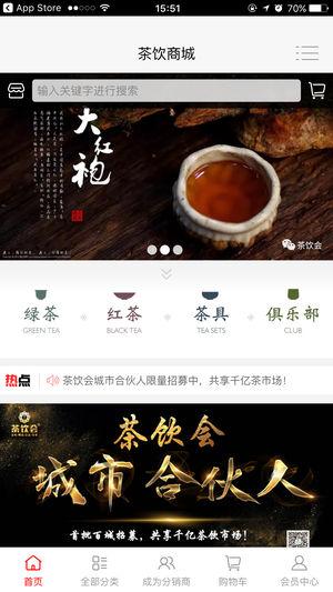 茶饮商城官方版app下载图1: