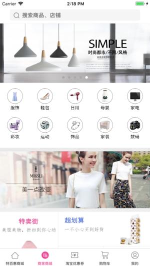 淘惠街官方版app下载图1: