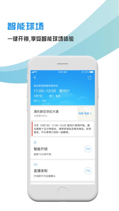 韵动吧app官方手机版下载图3: