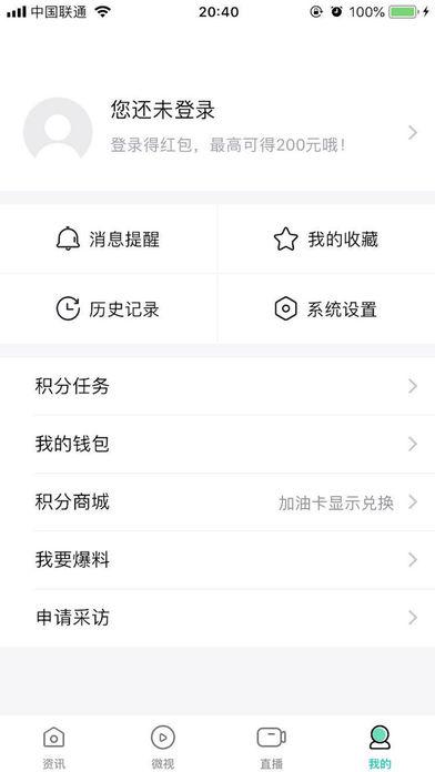 汽车微视app官方下载图3: