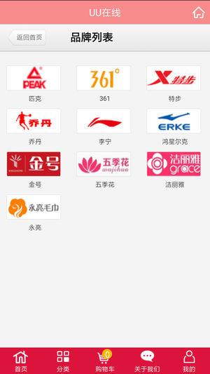 uu在线app手机版下载图片2