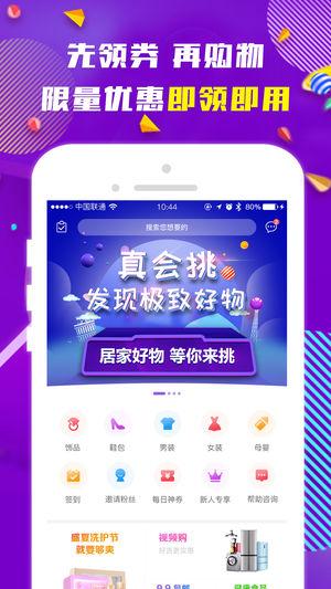 小袋鼠优购app下载手机版图1: