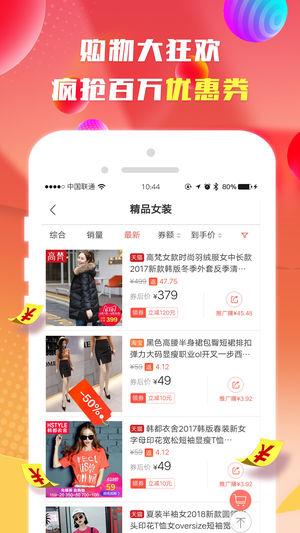 小袋鼠优购app下载手机版图2: