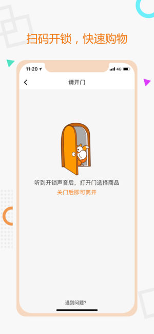 小卖柜官方app手机版下载图1: