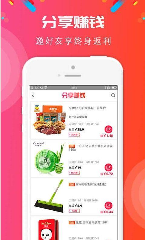 哎优惠官方客户端下载app图1: