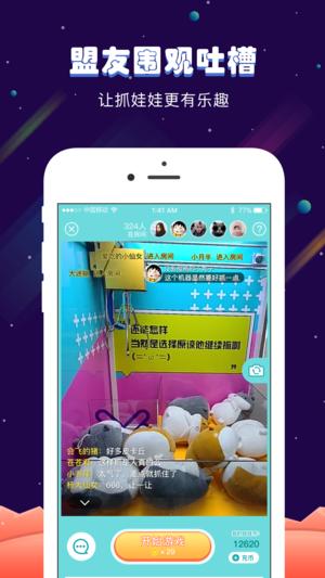 星球抓娃娃机邀请码app软件下载图4: