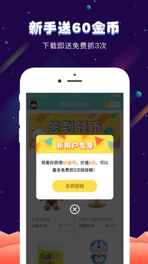 星球抓娃娃机邀请码app软件下载图片1