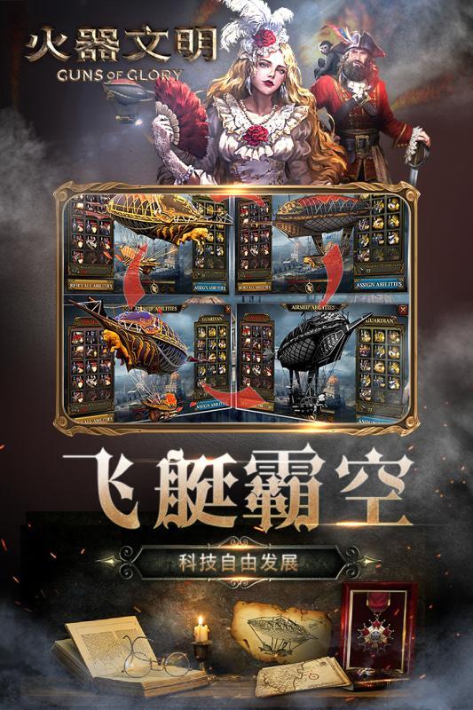 火器文明手游官方网站下载图1: