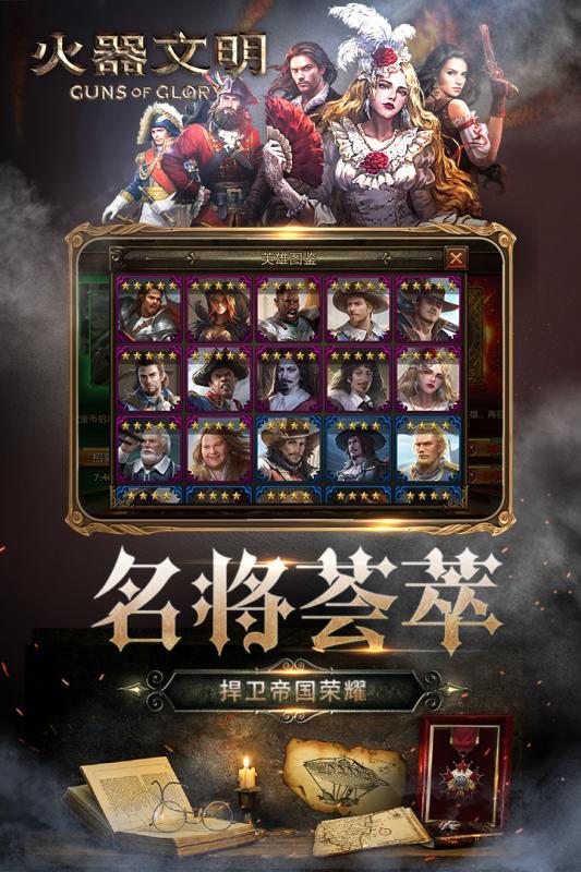 火器文明手游官方网站下载图3: