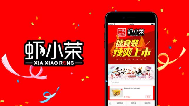 虾小荣app下载手机版图2: