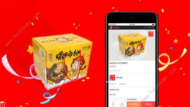 虾小荣app下载手机版图片1_嗨客手机站