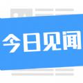 今日见闻app官方版下载 v1.4.4.1