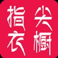 指尖衣橱app官方手机版下载 v1.0