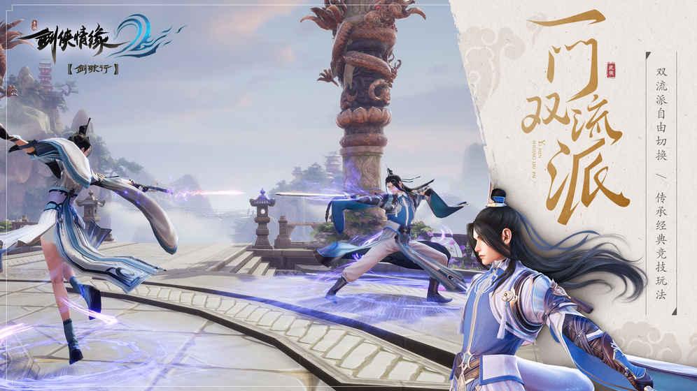 剑侠情缘2剑歌行正版游戏iOS苹果版图1: