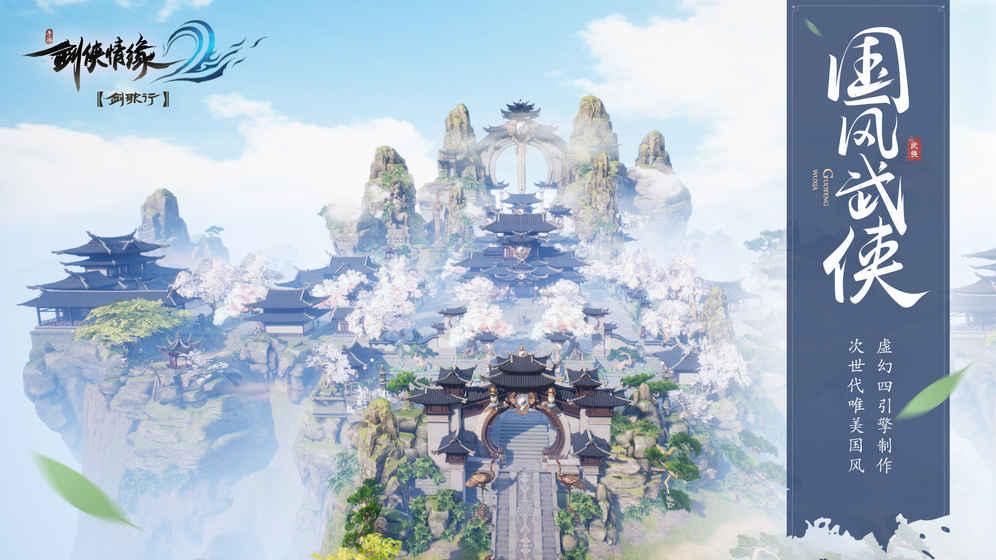 剑侠情缘2剑歌行正版游戏iOS苹果版图4: