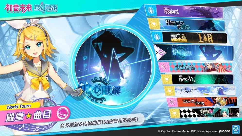 初音未来梦幻歌姬掌趣官网IOS版图3:
