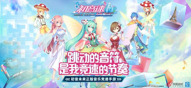 网易代理初音速手游官方唯一网站下载图1: