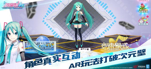 网易代理初音速手游官方唯一网站下载图2: