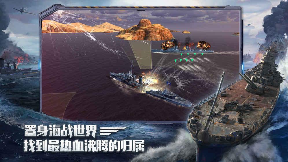 腾讯战舰世界闪击战官网下载最新正版图5:
