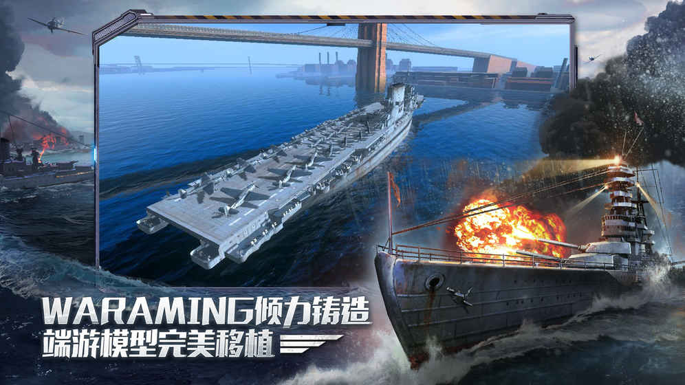腾讯战舰世界闪击战官网下载最新正版图1: