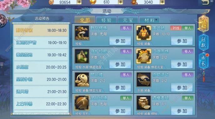 那一剑江湖手游攻略大全 新手快速上手教学[多图]图片2_嗨客手机站