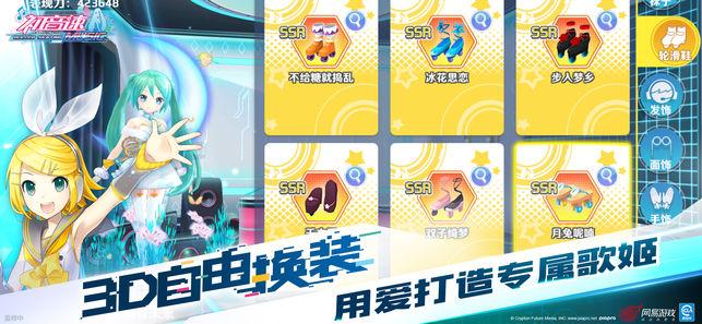 网易初音速手游官网最新版图4: