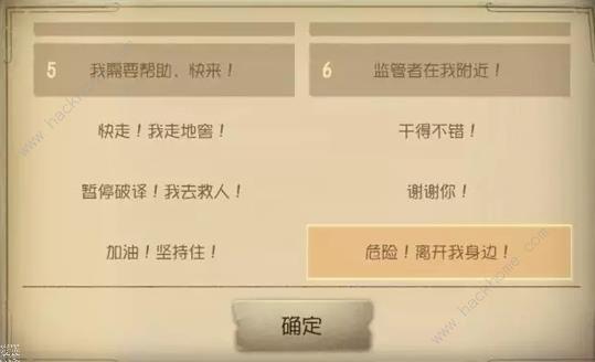 第五人格7月12日更新公告 新角色调香师上线[多图]图片2_嗨客手机站