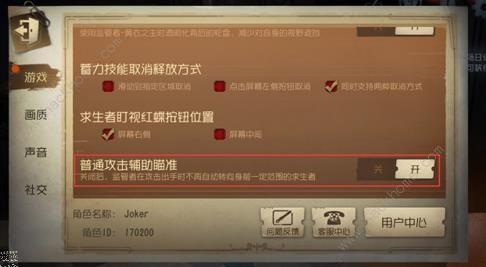 第五人格7月12日更新公告 新角色调香师上线[多图]图片3_嗨客手机站