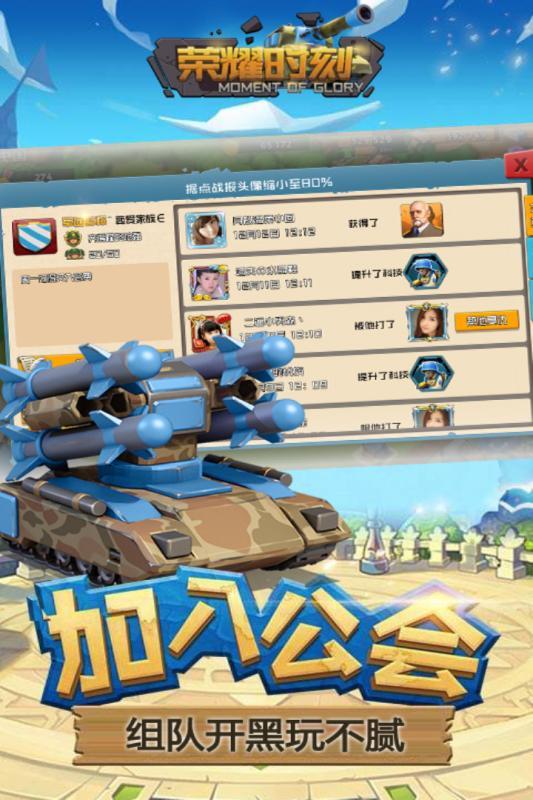 荣耀时刻游戏安卓最新版图4: