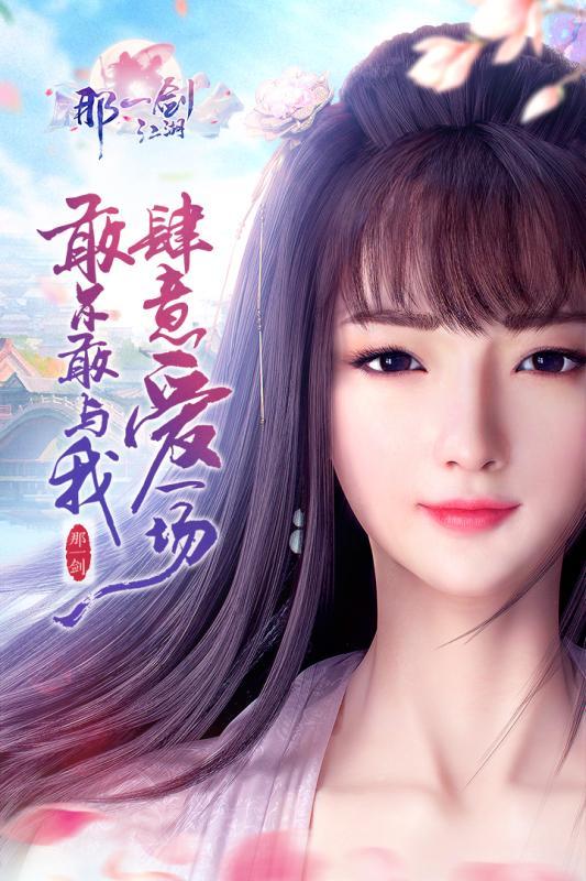 那一剑江湖正版游戏官方网站下载图4: