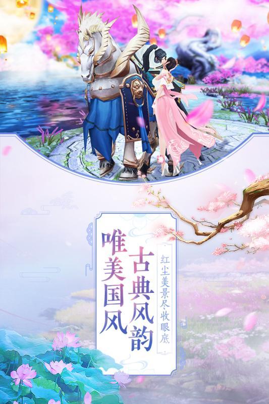 那一剑江湖正版游戏官方网站下载图3: