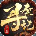 寻秦记无限内购破解版V2.38