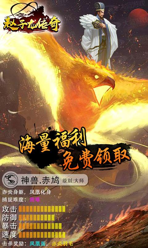 赵子龙传奇百度版安卓游戏图3: