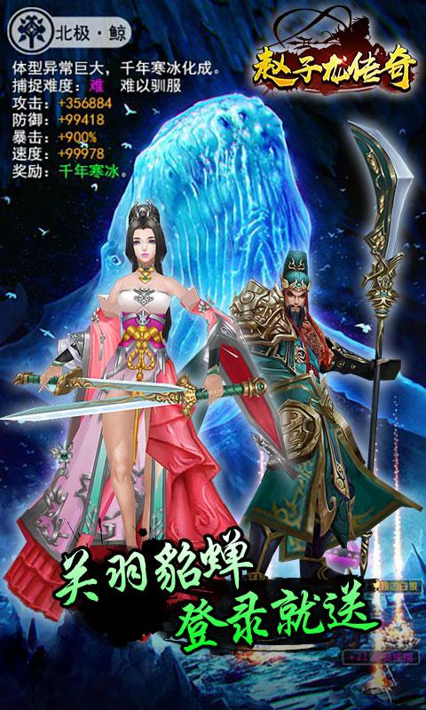赵子龙传奇百度版安卓游戏图5: