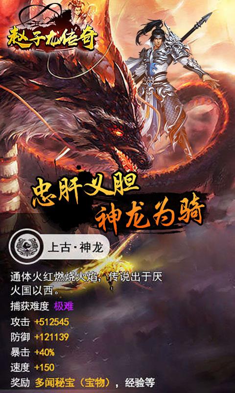 赵子龙传奇官网正版手机游戏图2:
