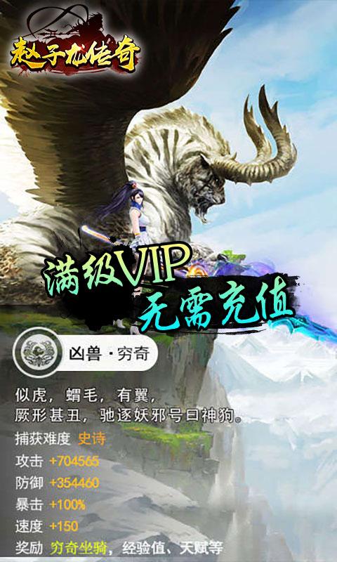 赵子龙传奇官网正版手机游戏图4: