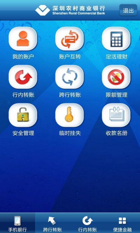 深圳农商行手机银行官网版下载图4:
