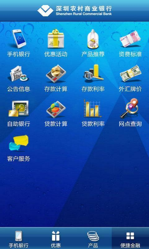 深圳农商行手机银行官网版下载图2: