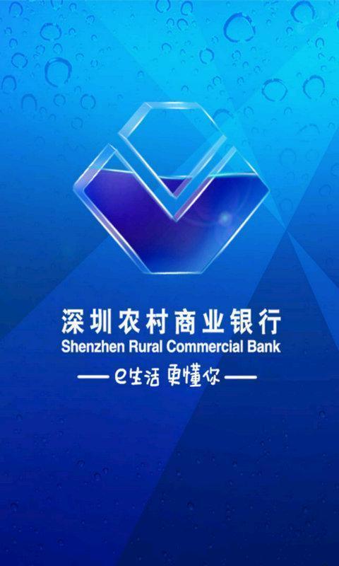 深圳农商行手机银行官网版下载图1: