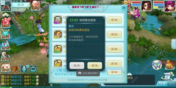 仙剑奇侠传3D回合7月12日更新公告 新奇侠暮菖兰上线[多图]图片2_嗨客手机站