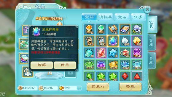仙剑奇侠传3D回合7月12日更新公告 新奇侠暮菖兰上线[多图]图片1_嗨客手机站