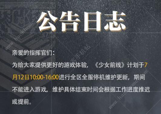 少女前线7月12日更新了什么:猩红魔女活动开启[多图]图片1_嗨客手机站