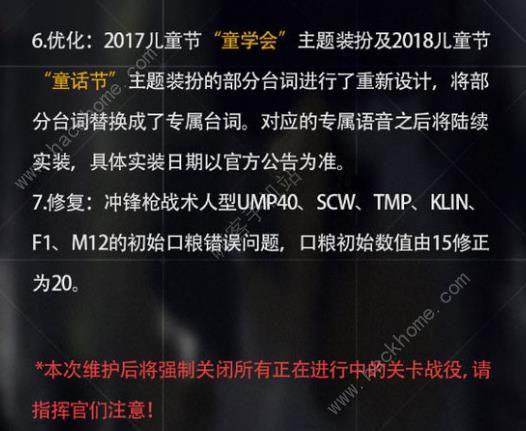 少女前线7月12日更新了什么:猩红魔女活动开启[多图]图片2_嗨客手机站