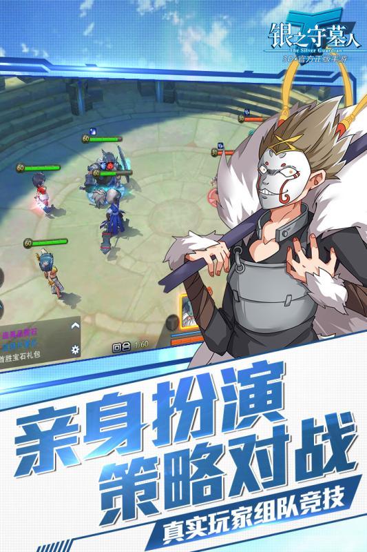 银之守墓人手机游戏官网下载图2: